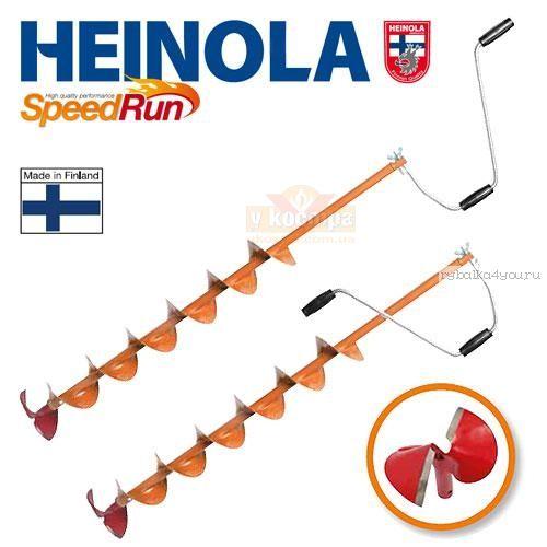 Ледобур Heinola SpeedRun CLASSIC  135мм/0,8 м