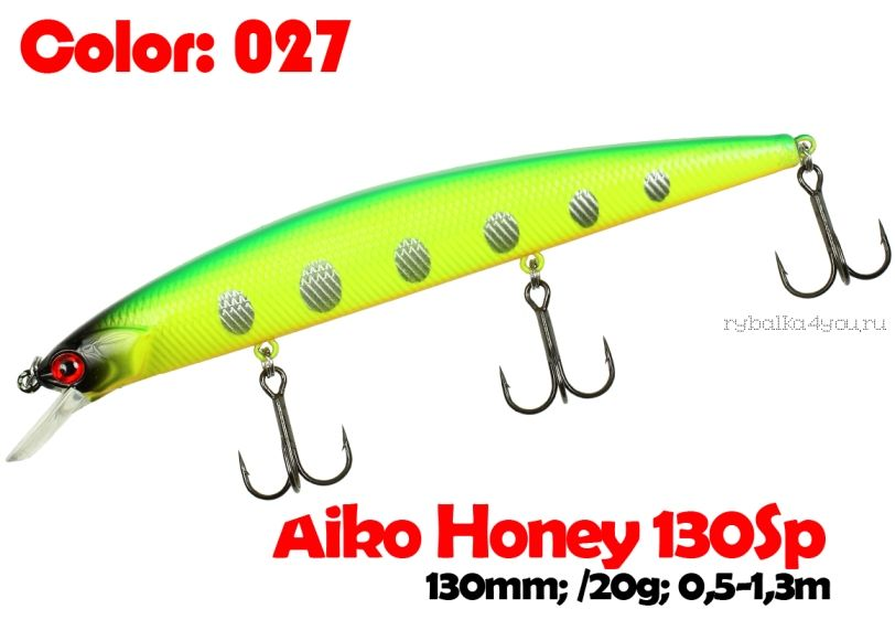Воблер Aiko Honey 130 SP  130 мм / 20 гр / 0,5 - 1,3 гр / суспендер / цвет - 027