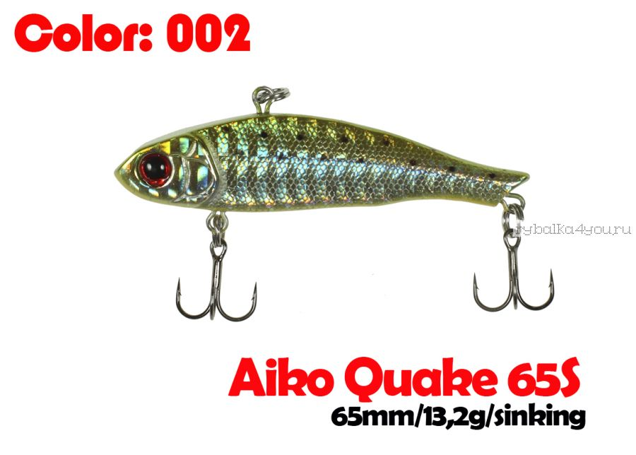 Воблер Aiko QUAKE 65S 65мм / 13,2гр  / тонущий / 002 - цвет