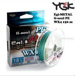 Леска плетеная YGK G-Soul Egi Metal WX4 150 м