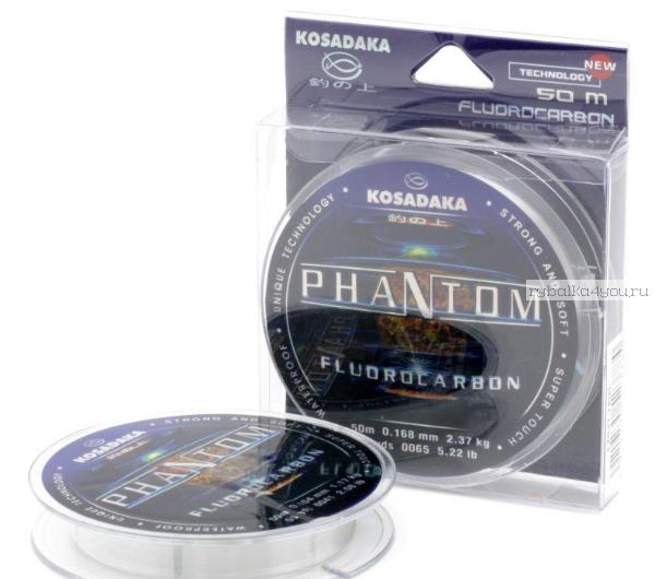 Леска флюорокарбон Kosadaka Phantom поводковая 10 м / 1,01 мм