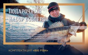 """Wobblers Pack от Дениса Вихрова : комплектация """"Big Fish"""""""