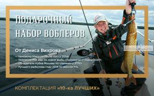 "Wobblers Pack от Дениса Вихрова : комплектация ""10 лучших!"""