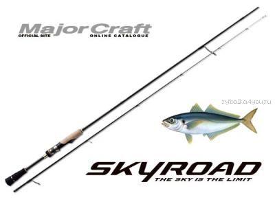 Спиннинг  Major Craft SkyRoad  SKR-S682AJI 2.04м / тест 0.6-10гр
