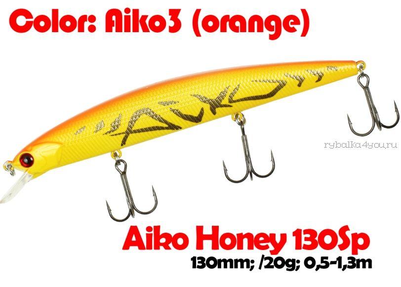 Воблер Aiko Honey 130 SP  130 мм / 20 гр / 0,5 - 1,3 гр / суспендер / цвет - AIKOorange