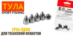 Груз Пуля для техасской оснастки (Тула) 16 гр / 5 шт в упаковке
