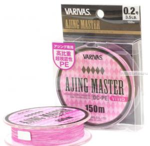 Леска плетеная Varivas Ajing Master DC-PE Vivid 150 м