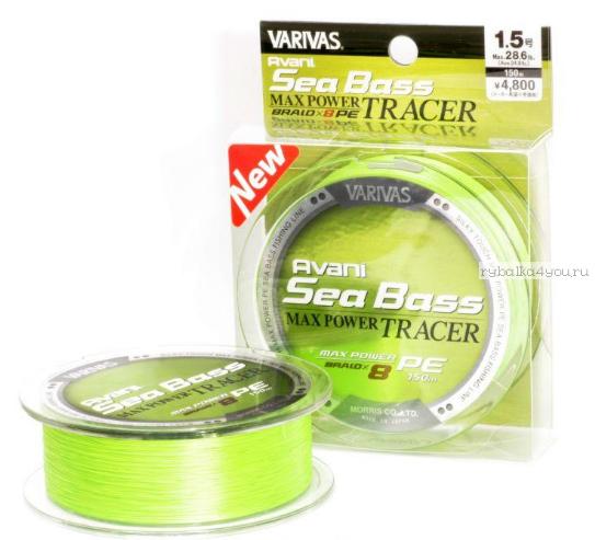 Купить Леска плетеная Varivas Avani Sea Bass Max Tracer 150 м