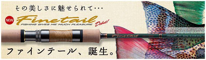 Кастинг  Major Craft Finetail FTS-B4102UL 1.47м / тест 1-8гр