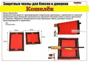 Защитный чехол IdeaFisher Кошелек 18 см